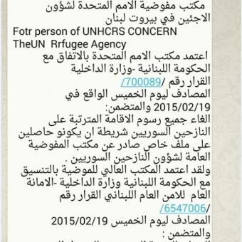 Q&A on Spam information regarding 'Cancellation of residency fees adopted by Government of Lebanon for Syrian refugees'