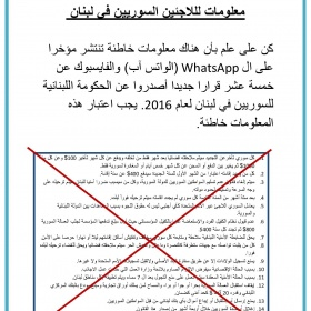 SMS: Be Aware of the False Information circulating on Facebook and WhatsApp