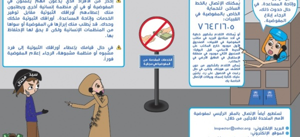 Anti-Fraud Qoubayat Leaflet