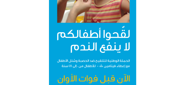 Brochure about Vaccination